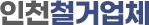 인천철거업체